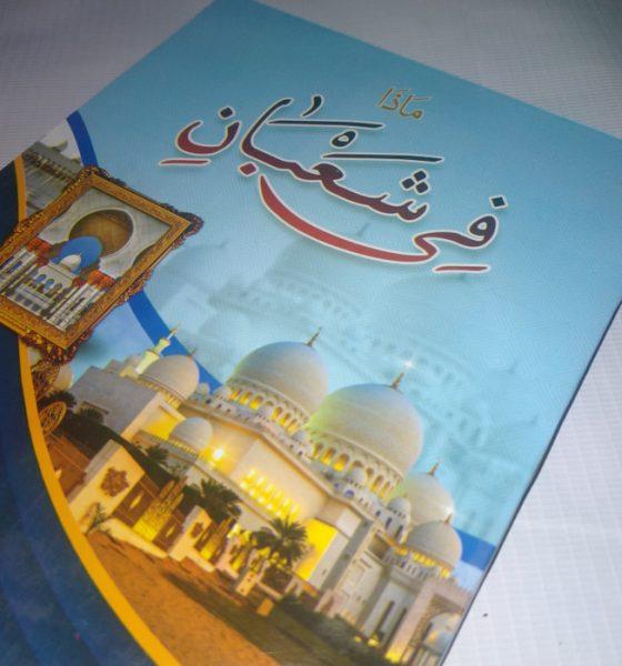 Keutamaan Bulan Rajab dalam Kitab Maadzi fi Syaban Karya Sayyid Muhammad Alwi Al-Maliki